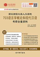 2018年浙江财经大学人文学院703语言学概论和现代汉语考研全套资料