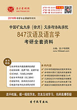 2018年中国矿业大学(徐州)文学与法政学院847汉语及语言学考研全套资料