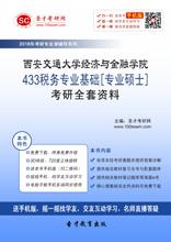 2018年西安交通大学经济与金融学院433税务专业基础[专业硕士]考研全套资料