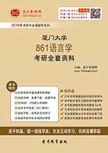 2018年厦门大学861语言学考研全套资料