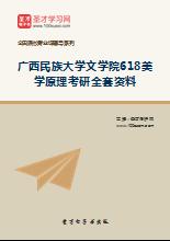 2017年广西民族大学文学院618美学原理考研全套资料