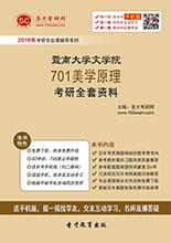 2018年暨南大学文学院701美学原理考研全套资料