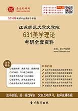 2018年江苏师范大学文学院631美学理论考研全套资料