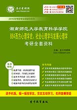 2018年湖南师范大学教育科学学院884西方心理学史、社会心理学与发展心理学考研全套资料