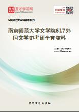 2018年南京师范大学文学院617外国文学史考研全套资料