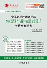 2017年宁夏大学外国语学院448汉语写作与百科知识[专业硕士]考研全套资料