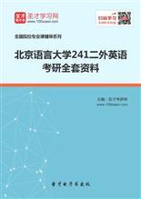 2017年北京语言大学241二外英语考研全套资料