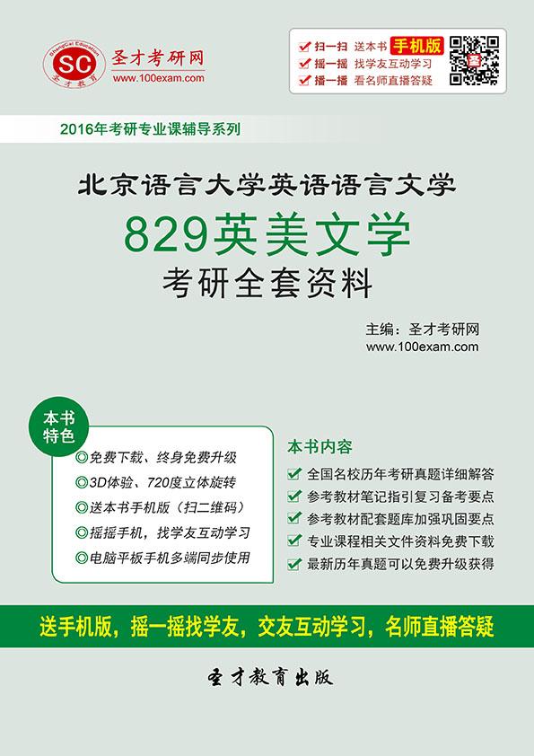 2017年北京语言大学英语语言文学829英美文学考研全套资料
