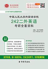 2018年中国人民大学外国语学院242二外英语考研全套资料