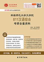 2018年新疆师范大学文学院811汉语综合考研全套资料