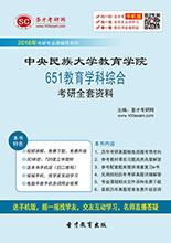 2018年中央民族大学教育学院651教育学科综合考研全套资料