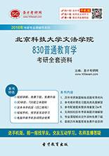 2017年北京科技大学文法学院830普通教育学考研全套资料