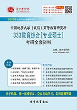 2017年中国地质大学(武汉)高等教育研究所333教育综合[专业硕士]考研全套资料
