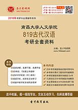 2018年南昌大学人文学院819古代汉语考研全套资料