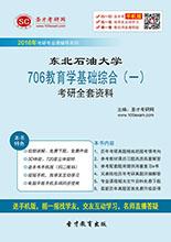 2018年东北石油大学706教育学基础综合(一)考研全套资料