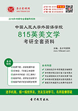 2018年中国人民大学外国语学院815英美文学全套资料