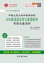 2018年中国人民大学外国语学院816英语语言学与英语教学考研全套资料