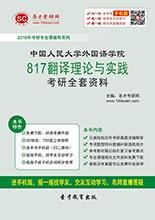 2018年中国人民大学外国语学院817翻译理论与实践考研全套资料