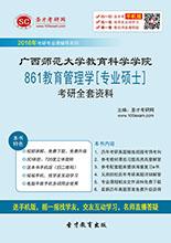 2018年广西师范大学教育科学学院861教育管理学[专业硕士]考研全套资料