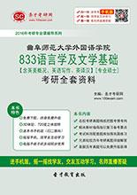 2018年曲阜师范大学外国语学院833语言学及文学基础(含英美概况、英语写作、英译汉)[专业硕士]考研全套资料