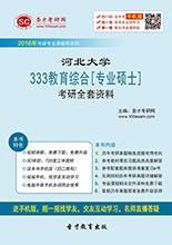 2018年河北大学333教育综合[专业硕士]考研全套资料