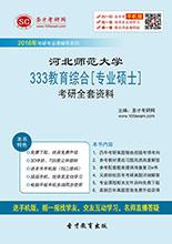 2018年河北师范大学333教育综合[专业硕士]考研全套资料