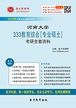 2018年河南大学333教育综合[专业硕士]考研全套资料