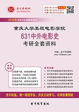 2018年重庆大学美视电影学院631中外电影史考研全套资料