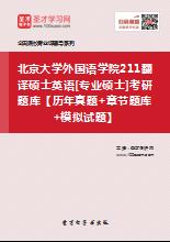 2017年北京大学外国语学院211翻译硕士英语[专业硕士]考研题库【历年真题+章节题库+模拟试题】