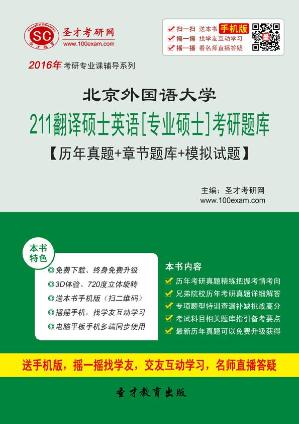 2018年北京外国语大学211翻译硕士英语[专业硕士]考研题库【历年真题+章节题库+模拟试题】