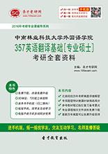 2018年中南林业科技大学外国语学院357英语翻译基础[专业硕士]考研全套资料