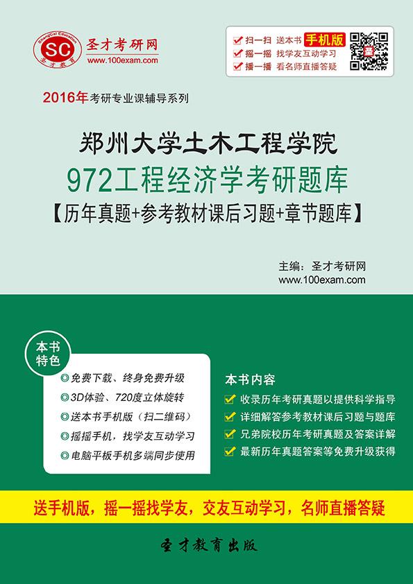 2016年郑州大学土木工程学院972工程经济学师兄师姐