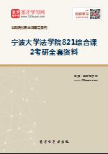 2017年宁波大学法学院821综合课2考研全套资料