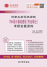 2018年河南大学艺术学院754设计基础理论[专业硕士]考研全套资料