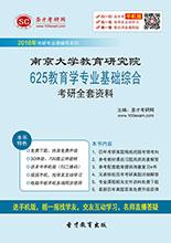 2018年南京大学教育研究院625教育学专业基础综合考研全套资料