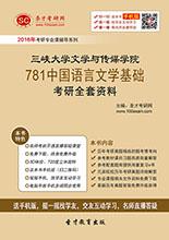2018年三峡大学文学与传媒学院781中国语言文学基础考研全套资料