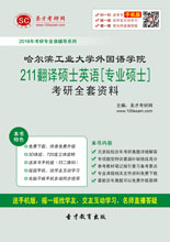 2018年哈尔滨工业大学外国语学院211翻译硕士英语[专业硕士]考研全套资料
