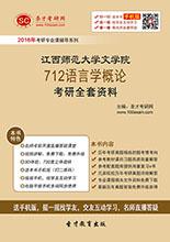 2018年江西师范大学文学院712语言学概论考研全套资料