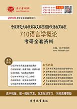 2018年云南师范大学云南华文学院国际汉语教育学院710语言学概论考研全套资料