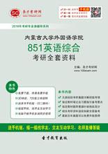 2018年内蒙古大学外国语学院851英语综合考研全套资料