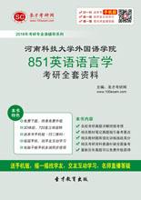 2018年河南科技大学外国语学院851英语语言学考研全套资料