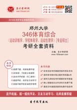 2017年郑州大学346体育综合(运动训练学、学校体育学、运动生理学)[专业硕士]考研全套资料