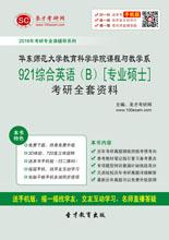 2018年华东师范大学教育科学学院课程与教学系921综合英语(B)[专业硕士]考研全套资料