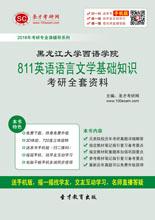 2018年黑龙江大学西语学院811英语语言文学基础知识考研全套资料