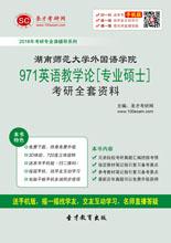 2018年湖南师范大学外国语学院971英语教学论[专业硕士]考研全套资料