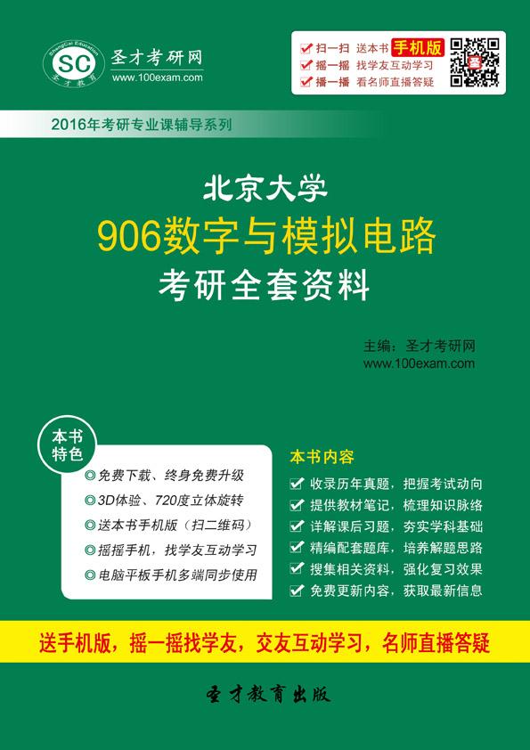 2017年北京大学906数字与模拟电路考研全套资料
