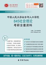 2018年中国人民大学社会与人口学院845社会理论考研全套资料