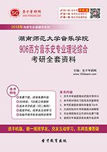 2018年湖南师范大学音乐学院906西方音乐史专业理论综合考研全套资料