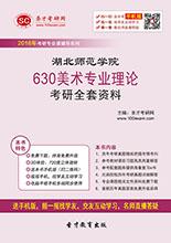 2018年湖北师范大学630美术专业理论考研全套资料