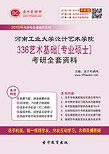 2018年河南工业大学设计艺术学院336艺术基础[专业硕士]考研全套资料